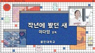 GFSF2020 이다영 감독 GV 코멘터리