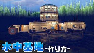【マインクラフト】水中の秘密基地の作り方 Part.2  (簡単なマイクラ建築)