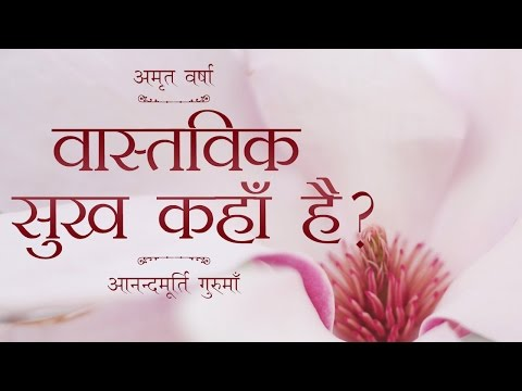 Daily Satsang: Amrit Varsha Ep 1763 (23 May 2017)