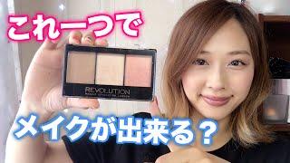 これ1つでメイクが出来る?/How to do one palette makeup/yurika
