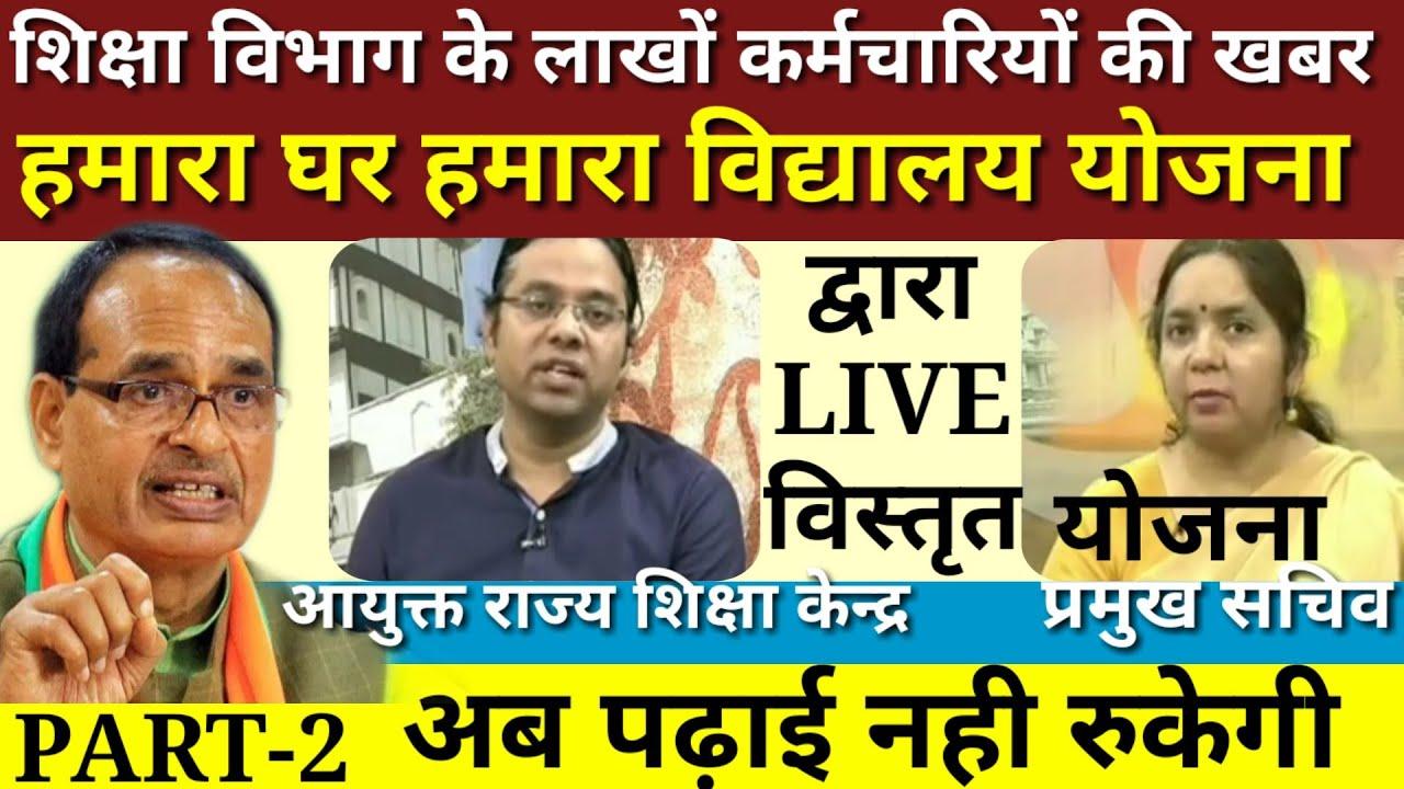 Part-2 Ab padhaai nahi rukegi| हमारा घर हमारा विद्यालय|LIVE रश्मि अरुण शमी ,लोकेश कुमार जाटव|Mp news
