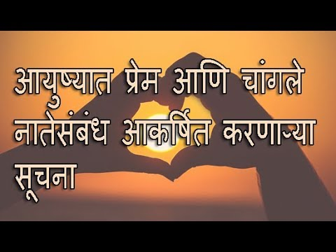 affirmation to attract love and relationship in marathi