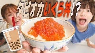 【衝撃】タピオカでイクラ丼作ったらまさかの味に...!?!?