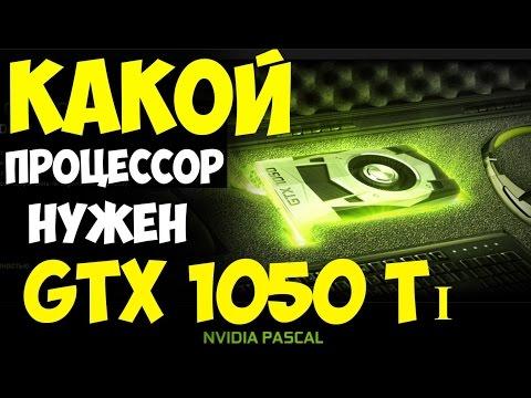 GTX 1050 Ti какой процессор нужен !?  Обзор и тесты в играх: battlefield 1, wot, nfs, far cry primal