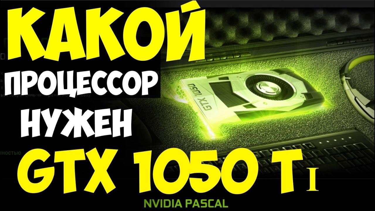 По Каким Параметрам Выбрать Видеокарту для Пк. GTX 1050 Ti какой Процессор Нужен? Обзор и Тесты в Играх: Battlefield 1,wot, Nfs, Far Cry Primal