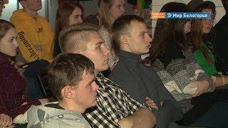 Фестиваль научного кино в Белгороде