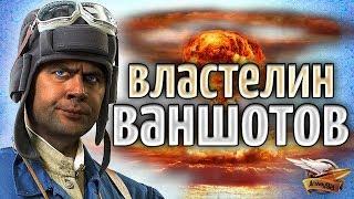 ВЛАСТЕЛИН ВАНШОТОВ - Самые сочные и красивые ваншоты в World of Tanks