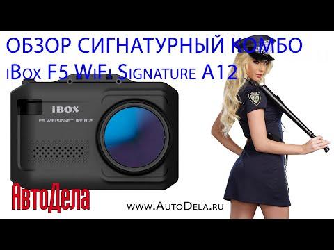 Обзор IBox F5 WiFi Signature A12  – сигнатурный радар-детектор совмещенный с видеорегистратором