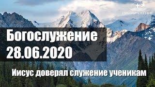 Богослужение 28 06 2020 | Ев. от Марка 6:7-13 Иисус Христос доверял служение своим ученикам