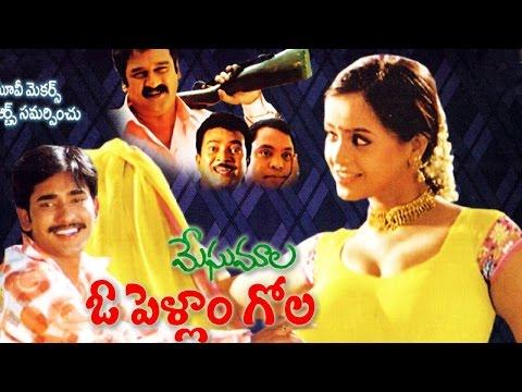 Meghamala Oh Pellam Gola Full Length Telugu Movie || DVD Rip..