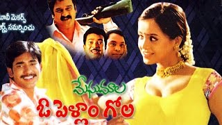 Meghamala Oh Pellam Gola Full Length Telugu Movie || DVD Rip..