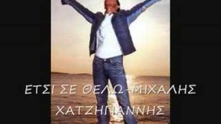 Xatzigiannis- Etsi se thelo