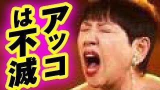 アッコ、紅白落選に「言いたいことはいっぱいあるけど…和田アキ子は不滅...