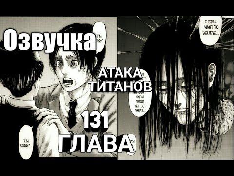 Атака Титанов 131 глава видео-манга озвучка