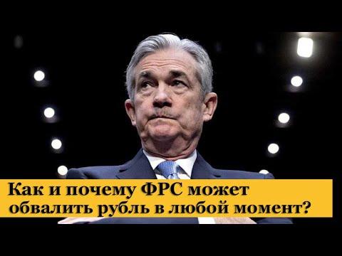 ФРС может обвалить курс рубля в любой момент! Как и почему?