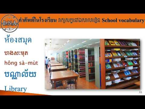 រៀនភាសាថៃ | คำศัพท์ในโรงเรียน| វាក្យសព្ទនៅឯសាលារៀន| School vocabulary|Study Thai