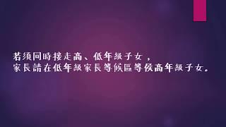 Publication Date: 2020-06-04   Video Title: 復課安排篇