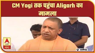 CM Yogi तक पहुंचा Aligarh में बीजेपी विधायक से मारपीट का मामला|ABPGanga