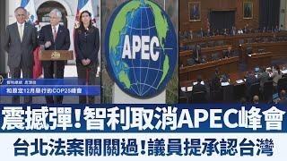 震撼彈!智利取消APEC峰會|台北法案關關過!議員提承認台灣|早安新唐人【2019年10月31日】|新唐人亞太電視