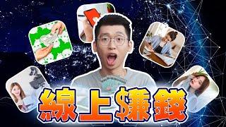 【最新賺錢方法2021】8種在家增加收入的方法!在家賺錢每月多賺五位數!  Spark Liang