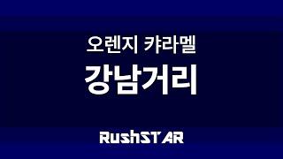 [가사 Lyrics] 오렌지 캬라멜 - 강남거리