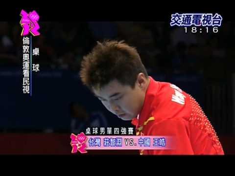 2012倫奧男桌莊智淵VS王皓 第二局