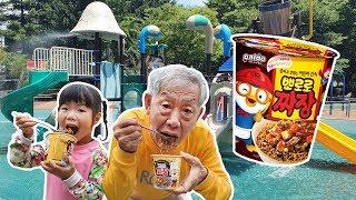 할아버지와 유니의 재미있는 물놀이터에서 놀고 뽀로로짜장 먹기 - 로미유 브이로그 Romiyu Vlog