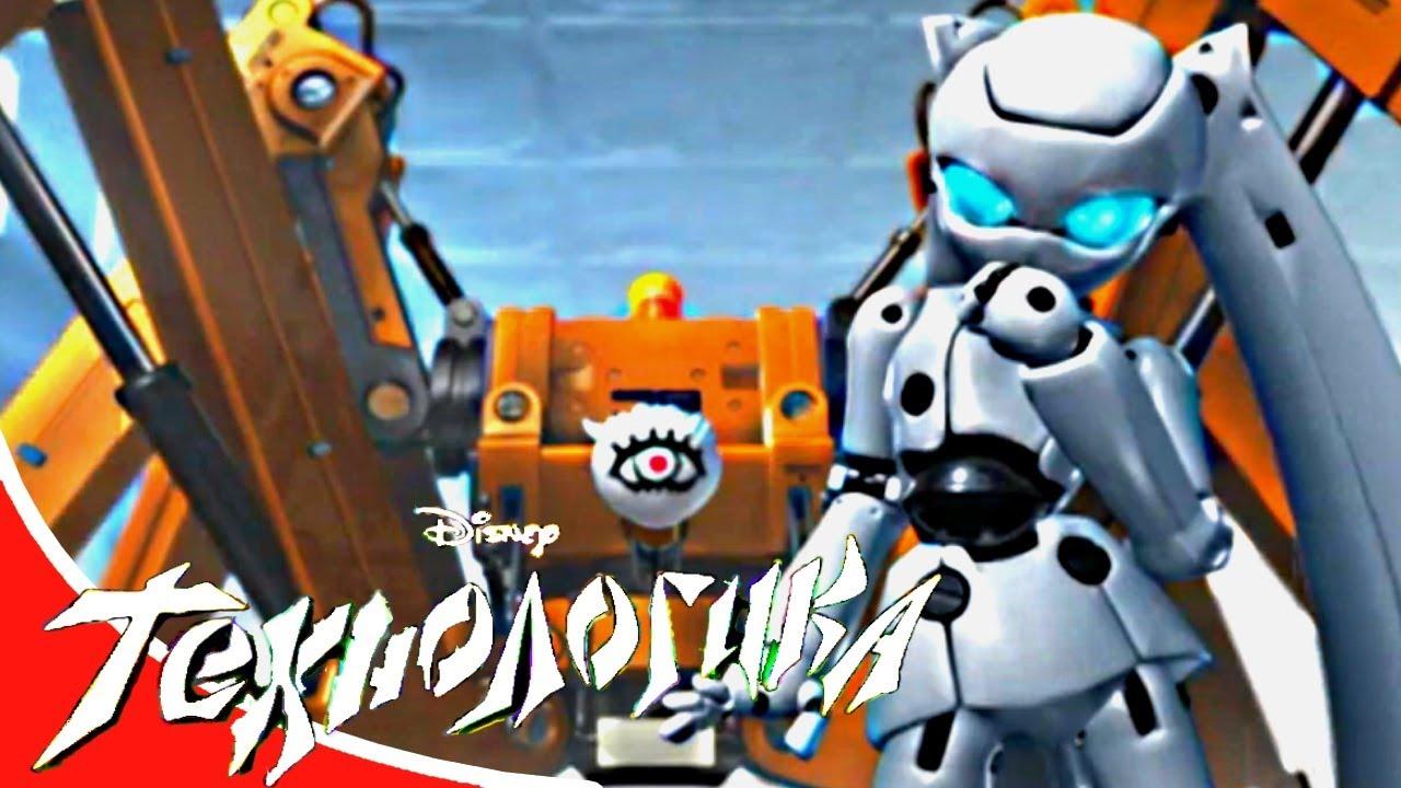 Технологика   FIREBALL - Серия 2 - 9:25   новый аниме-мультфильм Disney