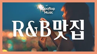 ◎ Playlist  Yes, that's right. This is a good R&B restaurant.