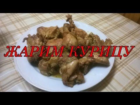 Очень вкусная Жаренная Курица. Как жарить курицу на сковороде. Жарим жарим кур Рецепт