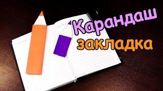 КАРАНДАШ-ЗАКЛАДКА из бумаги / Оригами своими руками(В этом видео мы с Вами сделаем оригами карандашик из цветной бумаги! Где меня можно найти, кроме YouTube? - Skype..., 2015-01-03T18:10:02.000Z)