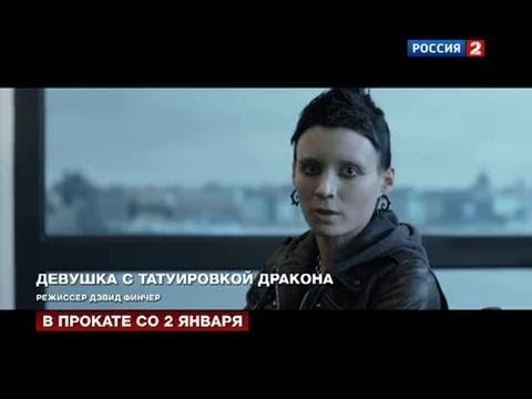Индустрия кино: Девушка с татуировкой дракона