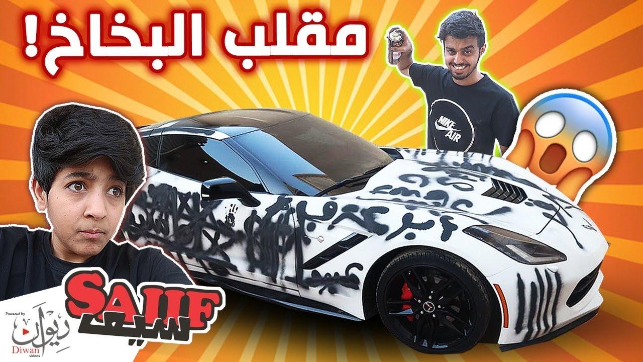 مقلب البخاخ ف سيارة سيف الكورفت  !! # عصب