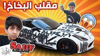 مقلب البخاخ ف سيارة سيف الكورفت  !! # عصب 😱👊🚗 ( لا يفوتكم )