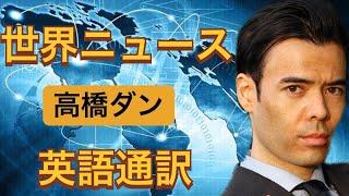 ニュース 07/15 ワクチン試験、香港特権解散