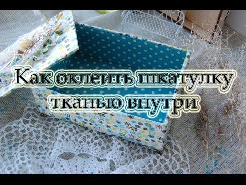 Как обклеить шкатулку тканью внутри