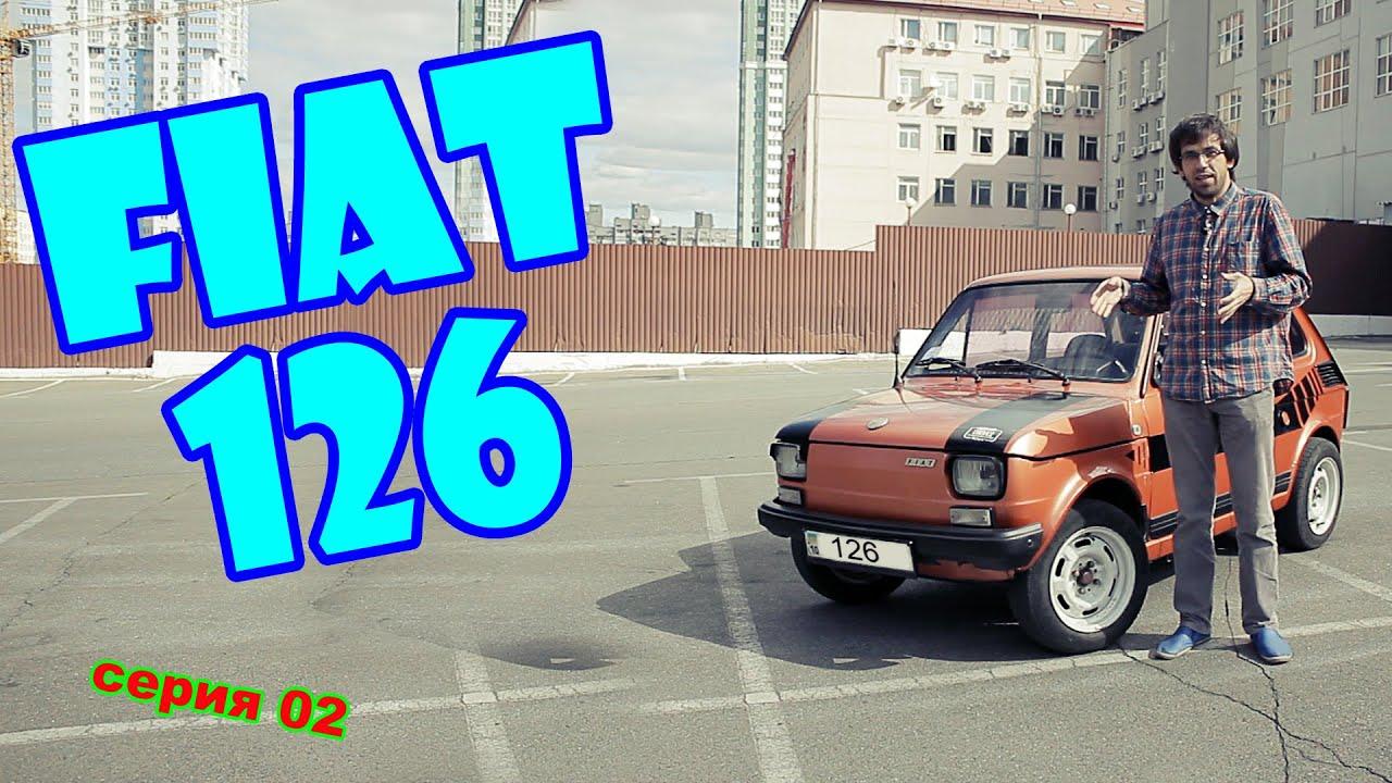 FIAT 126: обзор Мелкого, Рыжего... (серия 02)