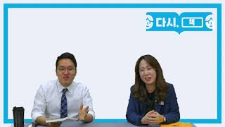 [한책TV 11화] 한책선정_그림책으로 행복해지기