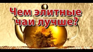 видео Элитный чай и кофе