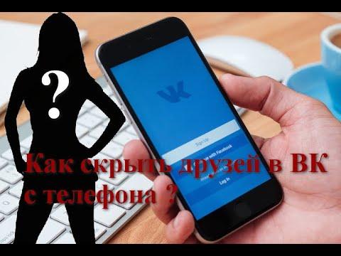 Как скрыть друзей в ВК с телефона в мобильной версии