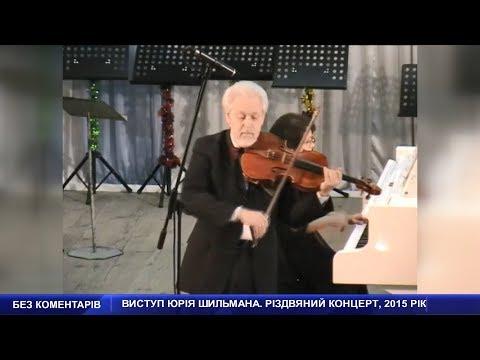 Первый Городской. Кривой Рог: Виступ Юрія Шильмана. Різдвяний концерт 2015