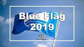 Blue Flag 2019, for 6th consecutive year at Kastri/ Creta Maris