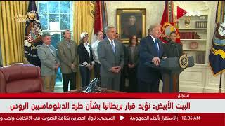 دونالد ترامب يقيل وزير الخارجية ريكس تيلرسون بسبب الاختلاف في وجهات النظر