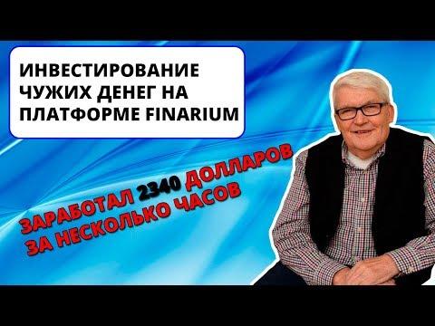 Заработок на чужих вложениях в Finarium (ИНТЕРНЕТ-ПОМОЙКА #16)