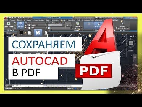 Как перевести автокад в пдф формат