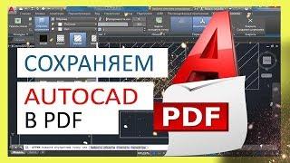 Как в Автокаде сохранить чертеж в PDF