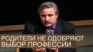 Родители не одобряют выбор профессии, что делать? (советы) - Игорь Требушной