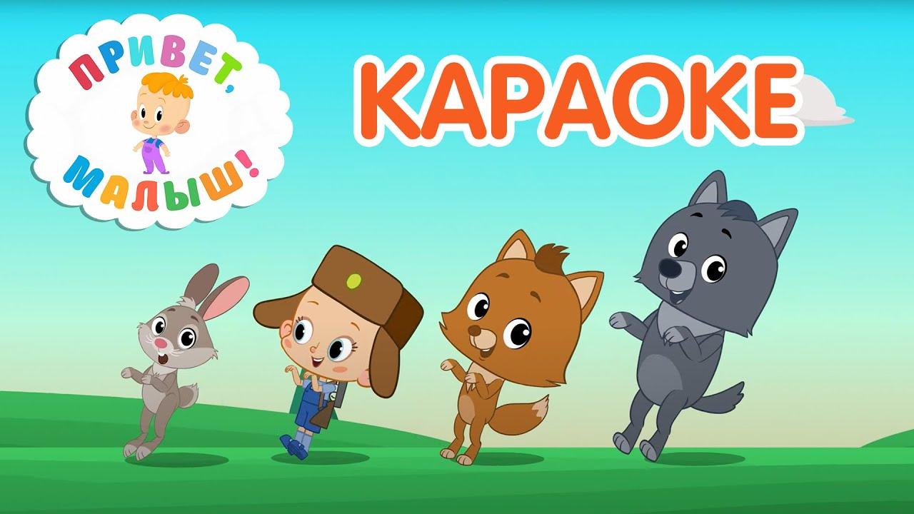 Привет, малыш! Про зайчика - Сборник - самые новые серии с караоке для детей!