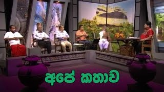 Doramadalawa - (2020-06-15) | ITN Thumbnail
