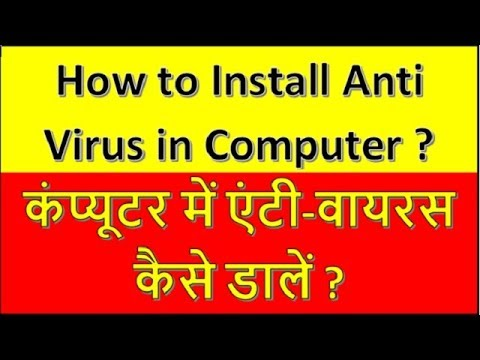 How to install Anti Virus in Computer || Kespersky Internet Security